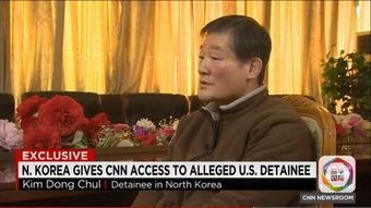 捞人外交 朝鲜曝光 美籍间谍