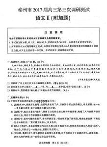 2017江苏南通 扬州 泰州 淮安高三三模语文试题及答案