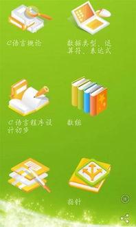 C语言学习助手 9