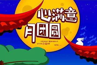 2018中秋节祝福语图片大全 带字的图片更特别