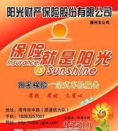 请问一下,阳光保险可靠吗 昨天阳光保险公司打电话给我,说十周年...