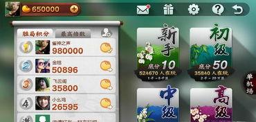 欢乐麻将 登陆手机QQ微信 24小时登顶App免费榜