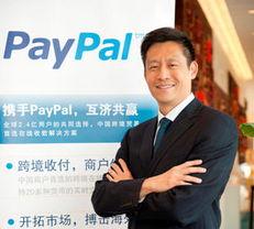 applypay活动-...Pal田毓中 支付平台与商户并肩前行