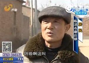 ...被配阴婚了.(视频截图)-临清一女子下葬一个月被掘坟盗尸 村民...