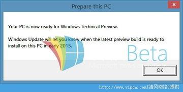 Win8升级win10 官方工具下载 微软Win8系统升级win10 官方工具 清风...