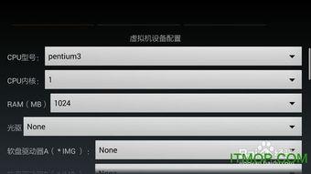 limbo虚拟机原版下载 limbo模拟器原版下载v2.2.1 安卓版