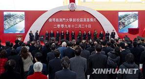 ...锦涛出席横琴岛澳门大学新校区奠基仪式