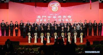 澳门永利xb1.com-...ary of Macao Chamber of Commerce