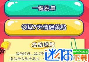 手机QQ为脱单打call活动网址分享 手机QQ为脱单打call活动领取黄钻会...