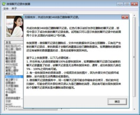 安卓微信聊天记录恢复器 微信聊天记录恢复器电脑版下载V4.5官方免...