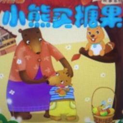 故事 小熊请客