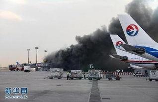 9月17日,北京首都机场二号航站楼附近冒出黑烟,原因不明/新华社记...