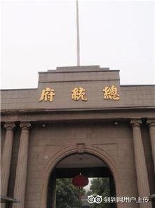 南京总统府的照片