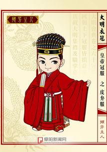 帝皇莎首志-...大明衣冠图志之皇帝冠服