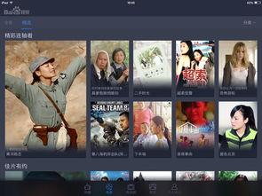 百度影音播放器iPad官方下载 百度影音HD下载 v5.8 苹果版