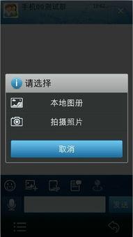 手机QQ2011 S60V5 发布更新 增加语音对讲功能