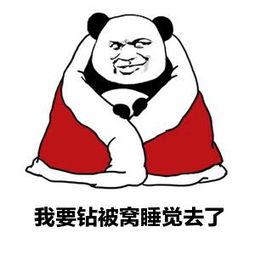 表情 教皇熊猫头捂被子表情 我要钻被窝睡觉去了 九蛙图片 表情
