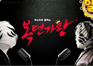 搜狐韩娱讯 韩国综艺节目《蒙面歌... 《蒙面歌手》是一档相当具有人气...