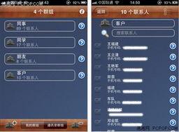 iPhone版一键群发APP-再忙也能轻松拜年 过年群发软件推荐