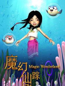 千年幻誓-剧情简介:海婴(伊一 配音)从小在渔村长大,因为没有父母常受小朋...