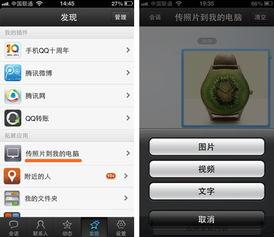 QQ for iPhone2.2下载,苹果手机qq2013最新版官方免费下载