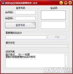 QQ空间说说刷赞软件 优软QQ空间说说刷赞软件 V8.0 绿色免费版下载 ...