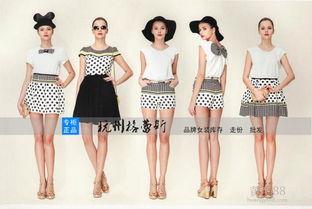 ...春夏装,款式新质量好,专做国内一二线品牌女装库存,【米奥多14...