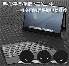 手机 平板 笔记本三位一体 跨界平板推荐