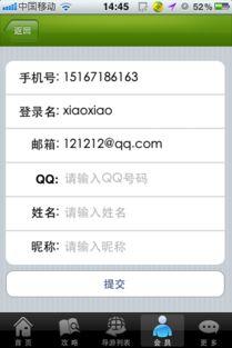 淘宝用户注册与登录