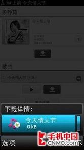 诺基亚Ovi Player音乐播放器下载免费正版音乐截图-S60 V5版音乐播放...