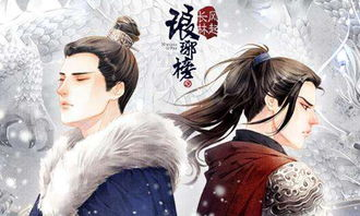 ...段式 琅琊榜 风起长林 手游轻功巅峰视频首曝