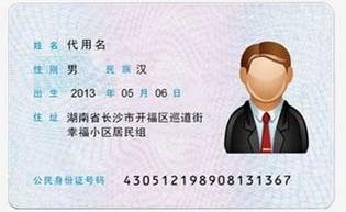 居民身份证图片正面-大连再生资源开户 大连重油开户2016新规定