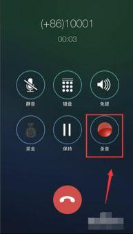 苹果手机打电话时怎么通话录音?