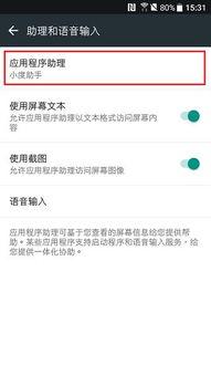U11 将小度改为其他语音服务APP的步骤 HTC官方社区