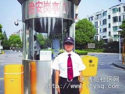 南京一小区去年曾招募8名女大学生临时保安(资料片 )-七名大学生当...