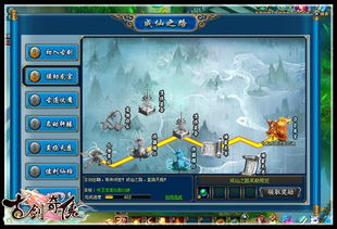 (图6)成仙之路-乾坤醉轩辕 91wan 古剑奇侠 全球内测热爆启动