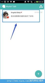 ...如下图所示图标进入聊天室设置界面.-mydol手机版怎么设置聊天主...