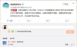 ...昌市教育局官方微博深夜回应.微博截图-江西高考英语听力播放出故...