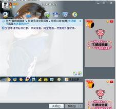 sosonini登录-搜搜问问 -谁会弄QQ登录框和聊天界面全透明 后面有详细的提问 求...