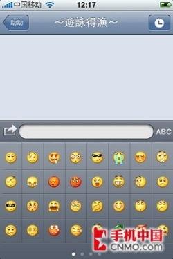 腾讯QQ2010 iPhone版聊天界面截图-MSN发布 iPhone最全聊天工具汇...
