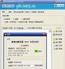 豪迪QQ群发器官网下载电脑版下载 win7旗舰版
