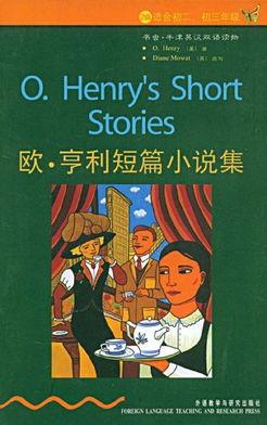 ...英汉双语读物 欧亨利短篇小说集 2级 适合初2 初3年级