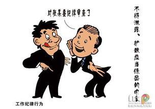 2015工口动漫网-漫画来源:新通图 作者:王华斌-漫说 中国共产党纪律处分条例 之工作...