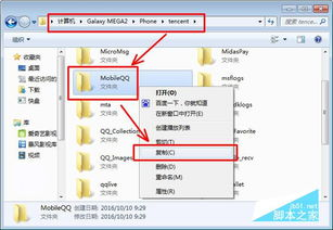 QQ聊天记录保存在哪个文件夹里面?