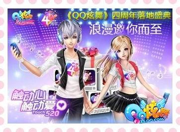 QQ炫舞 四周年盛典发神秘重大版本消息