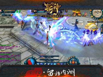仙界炼狱 斩神 三大战场震裂屏幕