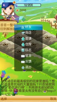 QQ农场手机版如何开启矿山系统和进行小矿工任务