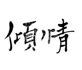 倾情手写书法字素材下载 编号6074110 红动网
