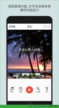 更多大图点击进入-Flipagram ios版下载,Flipagram相册ios版app v3.9 ...
