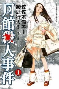 这是因馆系列而闻名的绫y行人,和《爱心